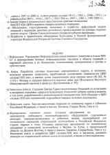 Российская-единая-биржевая-система_Page15