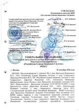 Российская-единая-биржевая-система_Page18