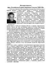 Российская-единая-биржевая-система_Page3
