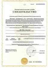 Российская-единая-биржевая-система_Page33