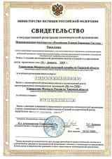 Российская-единая-биржевая-система_Page34