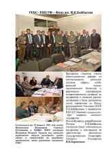 Российская-единая-биржевая-система_Page39