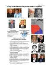 Российская-единая-биржевая-система_Page4