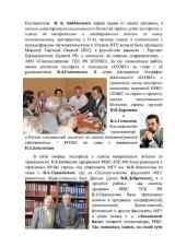 Российская-единая-биржевая-система_Page40