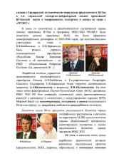 Российская-единая-биржевая-система_Page41