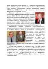 Российская-единая-биржевая-система_Page42