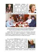 Российская-единая-биржевая-система_Page43