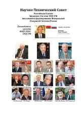 Российская-единая-биржевая-система_Page47