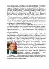 Российская-единая-биржевая-система_Page50