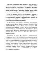 Российская-единая-биржевая-система_Page7