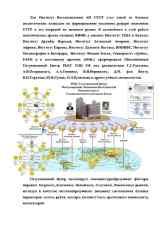 Российская-единая-биржевая-система_Page8
