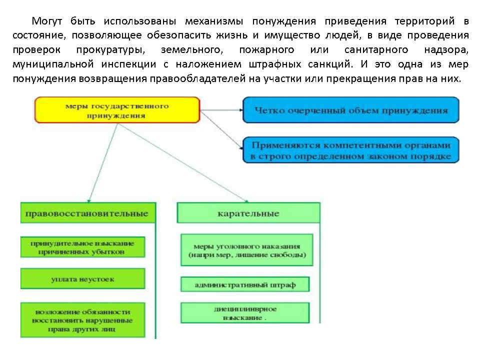 часть-2_Page18