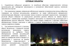 часть-2_Page21