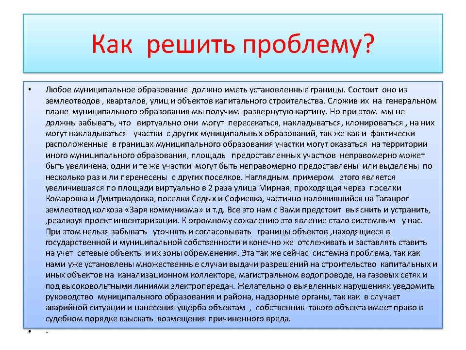 часть-4_Page9