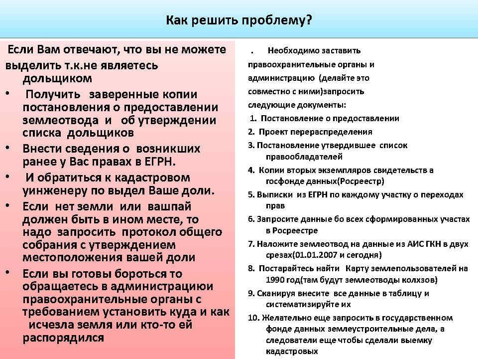 часть-3_Page18