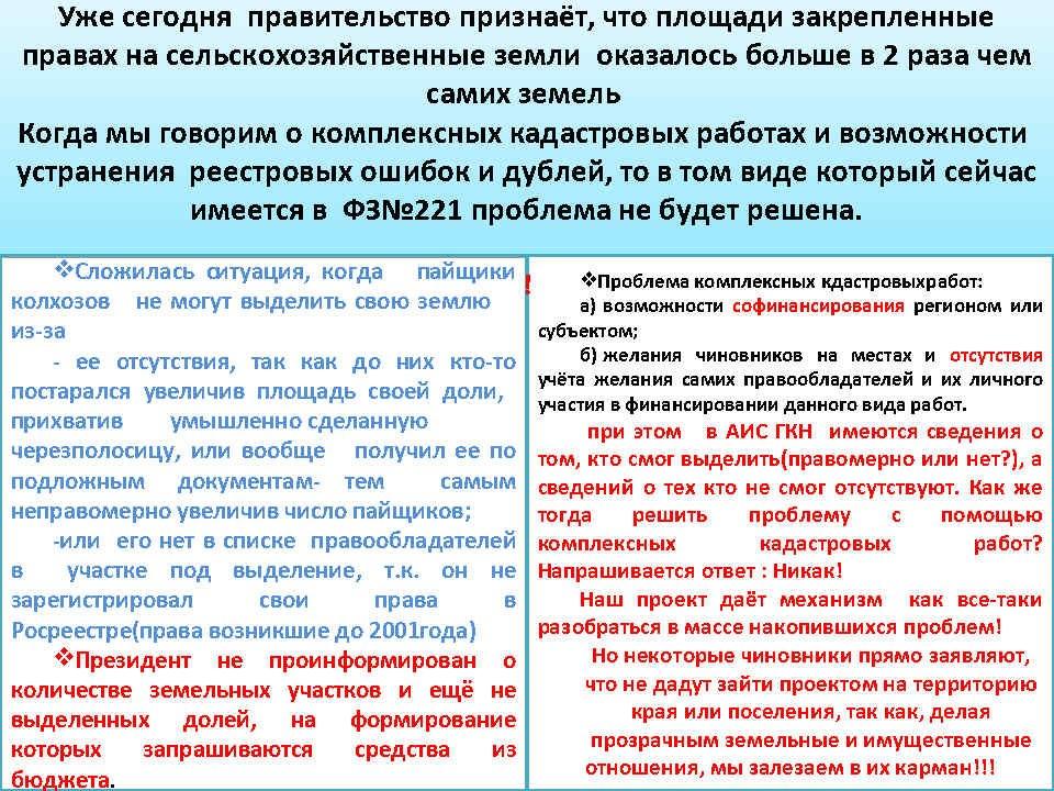 часть-3_Page4