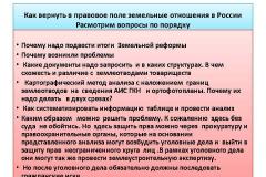 часть-3_Page2