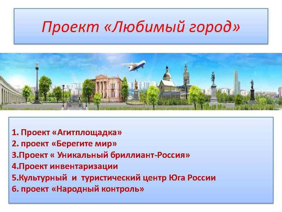 любимый-город_Page1