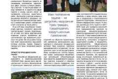 муниц-обозр-февр-19_Page2