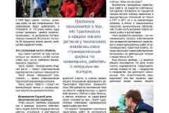 муниц-обозр-февр-19_Page3