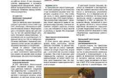 муниц-обозр-февр-19_Page4