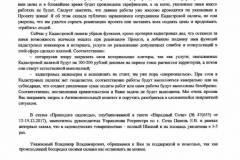 РП_19553-ПР_18-1-5