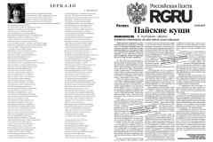 ГАЗЕТА-ИСПРАВЛ-1_Page1
