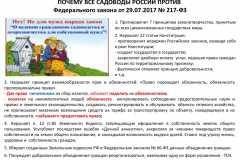 Почему-все-садоводы-России-против_001