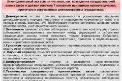 Почему-все-садоводы-России-против_002
