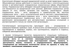 Почему-все-садоводы-России-против_004