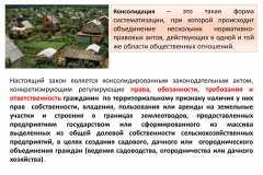 Почему-все-садоводы-России-против_005