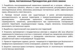 Почему-все-садоводы-России-против_006