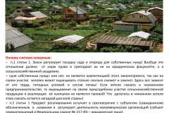 Почему-все-садоводы-России-против_008