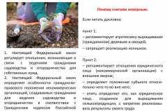 Почему-все-садоводы-России-против_009