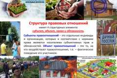Почему-все-садоводы-России-против_010
