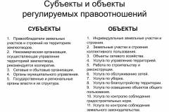 Почему-все-садоводы-России-против_011