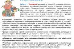Почему-все-садоводы-России-против_013