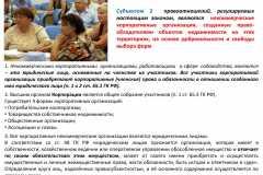 Почему-все-садоводы-России-против_014