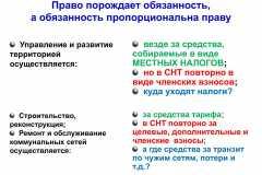 Почему-все-садоводы-России-против_015