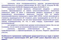 Почему-все-садоводы-России-против_017