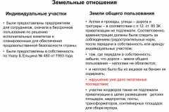 Почему-все-садоводы-России-против_019