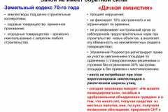 Почему-все-садоводы-России-против_020