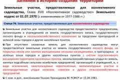 Почему-все-садоводы-России-против_021