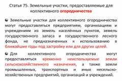 Почему-все-садоводы-России-против_022