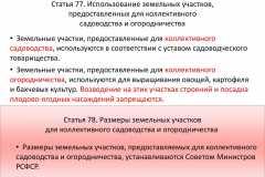 Почему-все-садоводы-России-против_023
