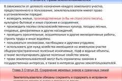 Почему-все-садоводы-России-против_025