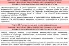 Почему-все-садоводы-России-против_026