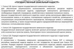 Почему-все-садоводы-России-против_027
