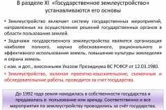 Почему-все-садоводы-России-против_028