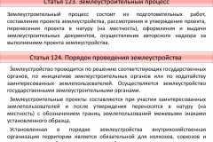 Почему-все-садоводы-России-против_029